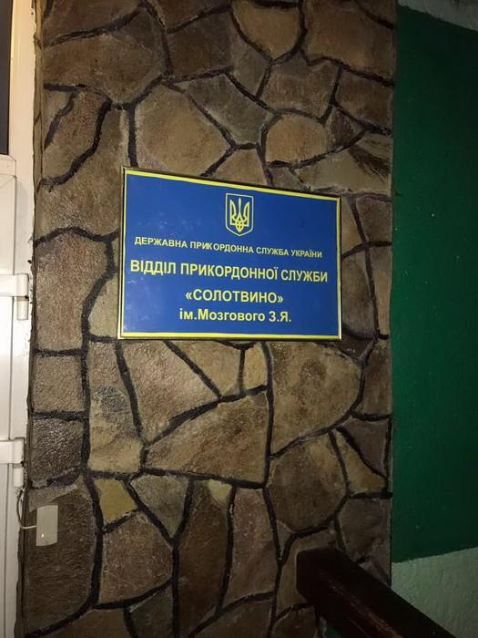 Закарпатський прикордонник ховав «чорну касу» за радіаторами службових приміщень