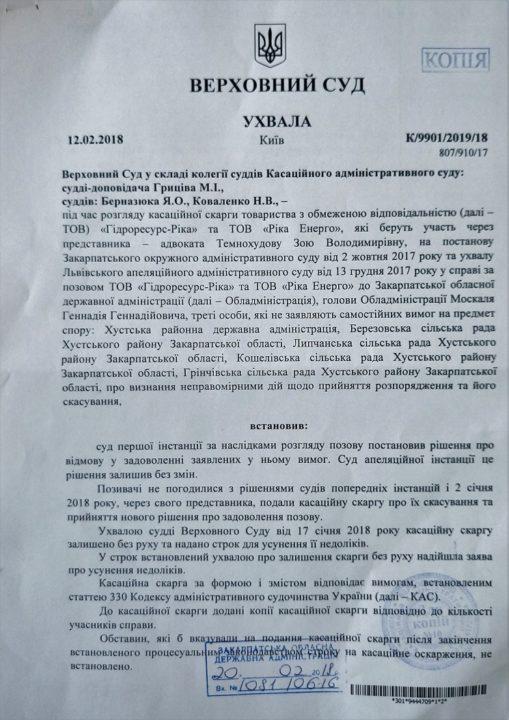Верховний-Суд-міні-ГЕС-1-509x720