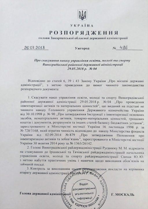 01 - РО-Москаль-512x720