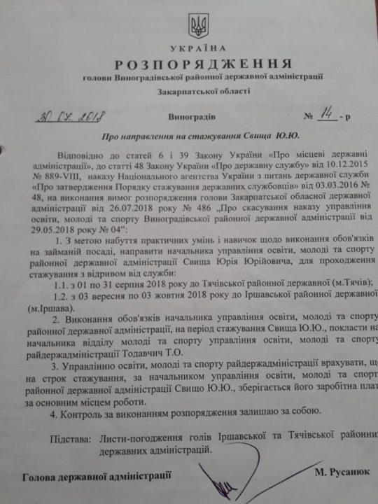 02 - РО-Русанюк-540x720